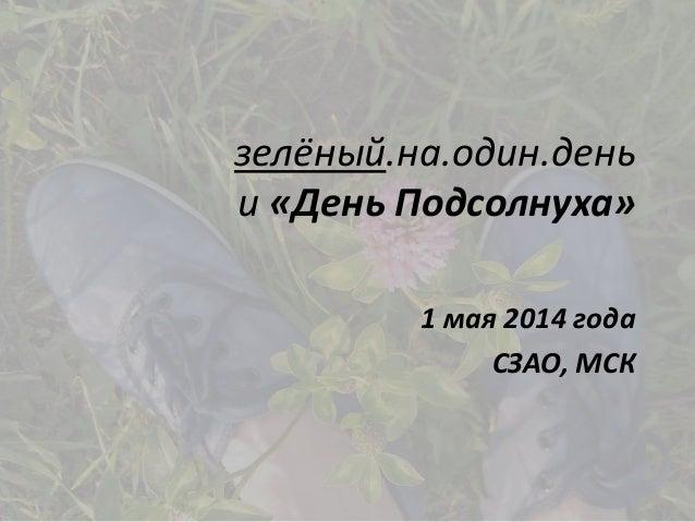 зелёный.на.один.день и «День Подсолнуха» 1 мая 2014 года СЗАО, МСК