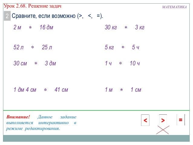 Урок решение задач 2 класс