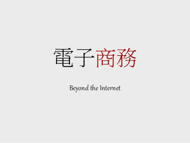 電子商務 Beyond the Internet