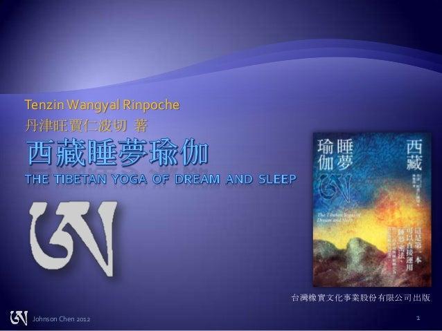 TenzinWangyal Rinpoche 丹津旺賈仁波切 著 Johnson Chen 2012 1 台灣橡實文化事業股份有限公司 出版
