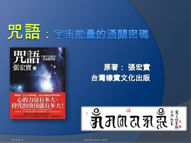 原著: 張宏實 台灣橡實文化出版 20/3/2014 Johnson Chen 2012 1