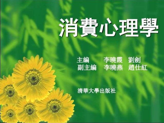 消費心理學 主編 李曉霞 劉劍 副主編 李曉燕 趙仕紅 清華大學出版社