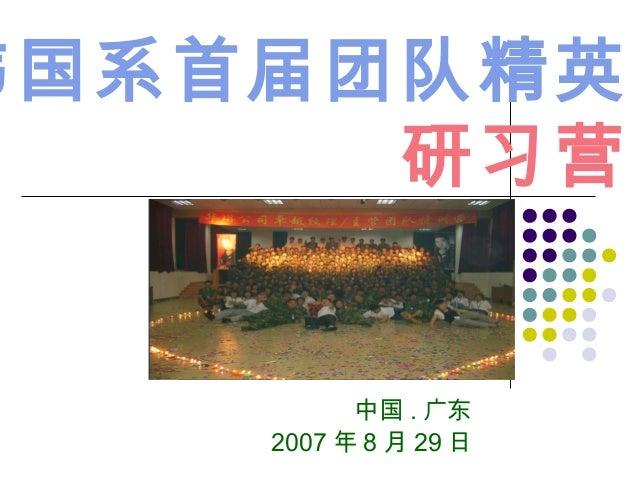 伟国系首届团队精英 研习营 中国 . 广东 2007 年 8 月 29 日