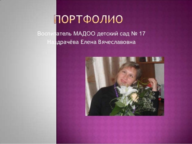 Воспитатель МАДОО детский сад № 17 Наздрачѐва Елена Вячеславовна