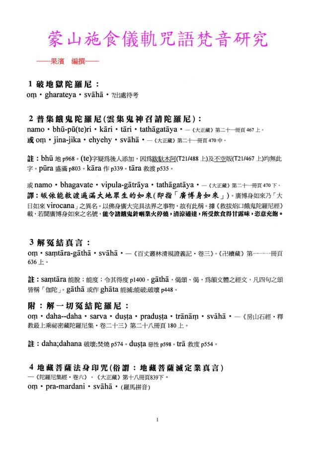 1 蒙山施食儀軌咒語梵音研究 ──果濱 編撰──