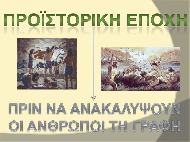 """""""ΠΑΛΑΙΟΛΙΘΙΚΗ ΕΠΟΧΗ""""-ΙΣΤΟΡΙΑ Γ ΤΑΞΗΣ Slide 2"""