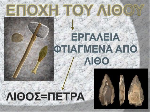 """""""ΠΑΛΑΙΟΛΙΘΙΚΗ ΕΠΟΧΗ""""-ΙΣΤΟΡΙΑ Γ ΤΑΞΗΣ Slide 3"""