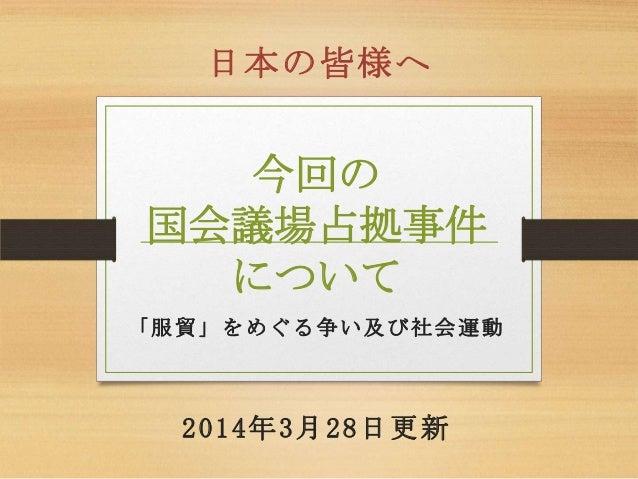 日本の皆様へ 「服貿」をめぐる争い及び社会運動 今回の 国会議場占拠事件 について 2014年3月28日更新