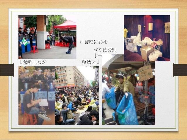 ↑拒馬に祈願のメッセージが ←頑張って、台湾! パトカーにもメッセージ↓ 警察さん、僕達と一緒に → 台湾を守ってね!