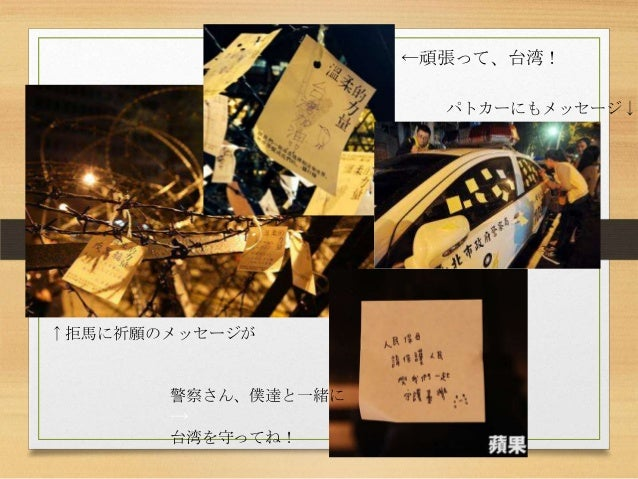 私には何かできる? • 周りの人に台湾の状況を伝えよう。 • ニコ動で台湾立法院内の生中継を見る。 • 政治への関心を高めよう!