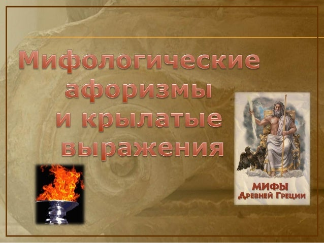 Фразеологизмы и крылатые выражения в древнегреческой мифологии