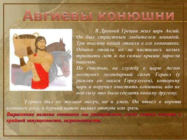 Древнегреческие крылатые фразы выражения