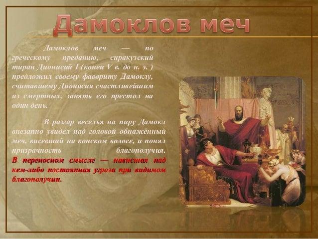 Крылатые фразы древнегреческих мифов