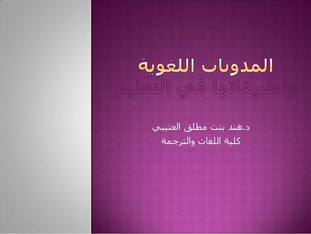 د.مطلق بنت هندالعتيبي والترجمة اللغات كلية
