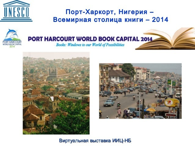 Порт-Харкорт, Нигерия – Всемирная столица книги – 2014 Виртуальная выставкаВиртуальная выставка ИИЦ-НБИИЦ-НБ