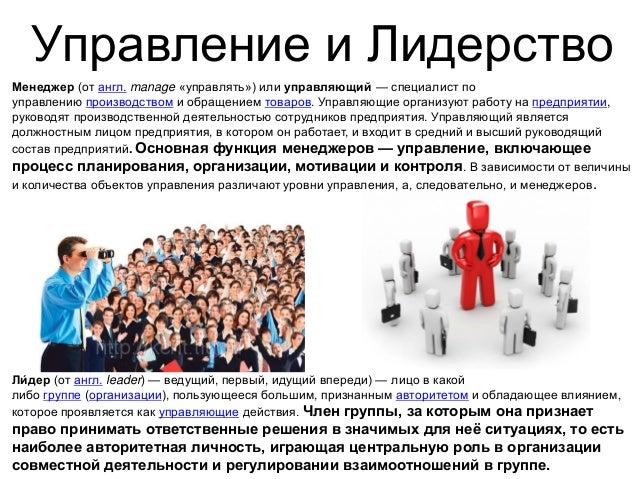 Управление и Лидерство Менеджер (от англ. manage «управлять») или управляющий — специалист по управлению производством и о...