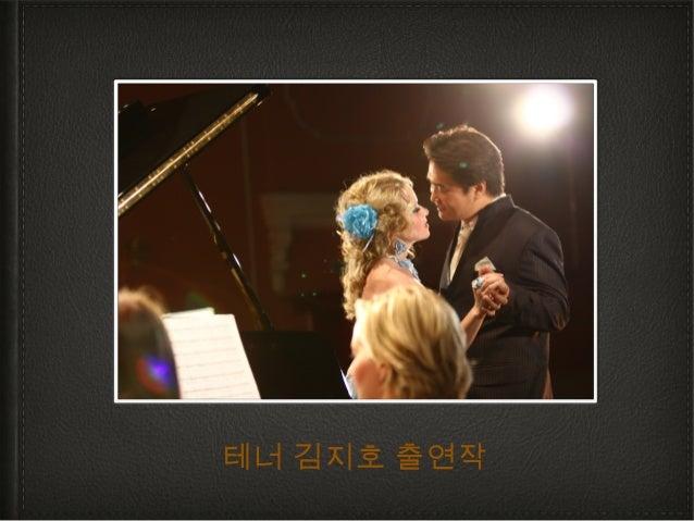 테너 김지호 출연작