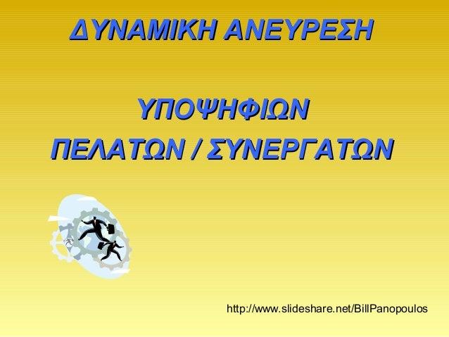 ΔΥΝΑΜΙΚΗ ΑΝΕΥΡΕΣΗΔΥΝΑΜΙΚΗ ΑΝΕΥΡΕΣΗ ΥΠΟΨΗΦΙΩΝΥΠΟΨΗΦΙΩΝ ΠΕΛΑΤΩΝ / ΣΥΝΕΡΓΑΤΩΝΠΕΛΑΤΩΝ / ΣΥΝΕΡΓΑΤΩΝ http://www.slideshare.net/B...