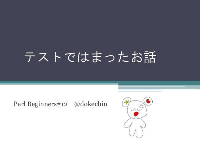 テストではまったお話 Perl Beginners#12 @dokechin
