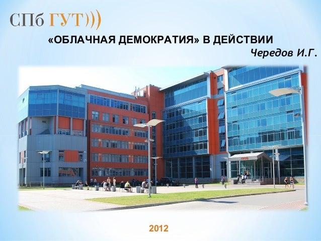«ОБЛАЧНАЯ ДЕМОКРАТИЯ» В ДЕЙСТВИИ Чередов И.Г. 2012