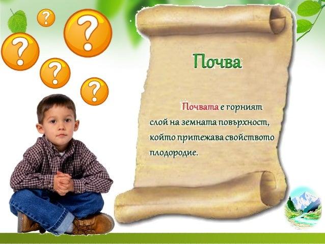 Почви в България плодородни УТ с.28/ 2