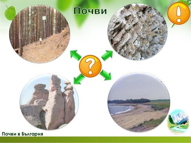Почви в България Почвите са ценно природно богатство. Трябва да ги пазим от замърсяване и унищожаване.