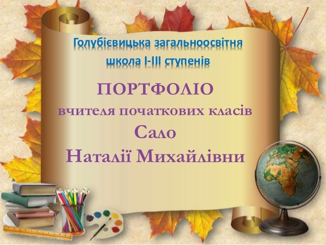 ПОРТФОЛІО вчителя початкових класів Сало Наталії Михайлівни Голубієвицька загальноосвітня школа І-ІІІ ступенів