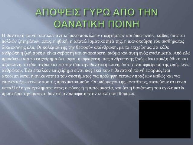  http://neoskosmos.com/news/el/node/4791  http://el.wikipedia.org/wiki/Θανατική_ποινή  http://el.wikipedia.org/wiki/Θαν...