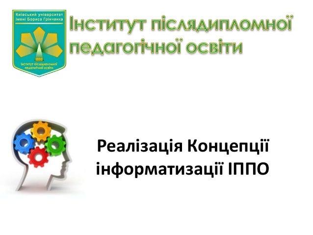Реалізація Концепції інформатизації ІППО