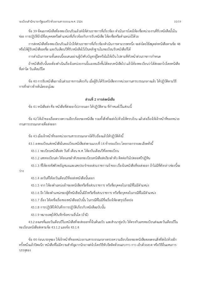 ระเบียบสำนักนายกรัฐมนตรีว่าด้วยงานสารบรรณ พ.ศ. 2526 10/19 ข้อ 39 จัดแยกหนังสือที่ลงทะเบียนรับแล้วส่งให้ส่วนราชการที่เกี่ยว...