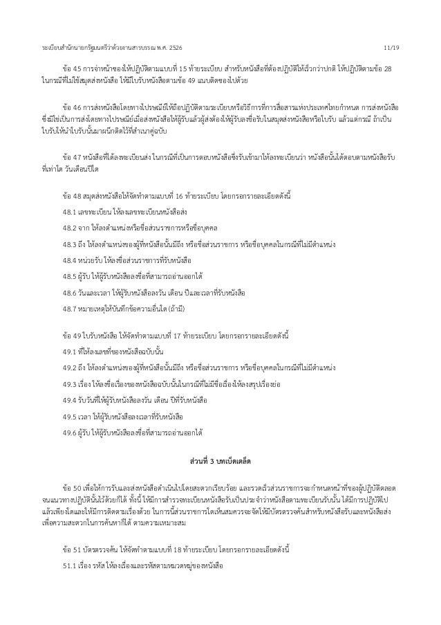 ระเบียบสำนักนายกรัฐมนตรีว่าด้วยงานสารบรรณ พ.ศ. 2526 11/19 ข้อ 45 การจ่าหน้าซองให้ปฏิบัติตามแบบที่ 15 ท้ายระเบียบ สำหรับหนั...