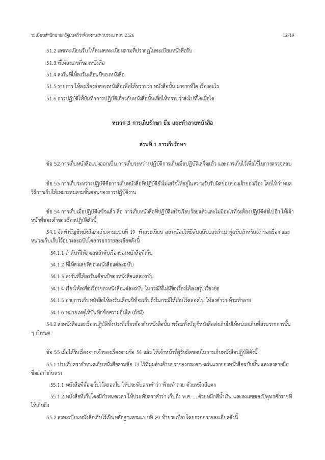 ระเบียบสำนักนายกรัฐมนตรีว่าด้วยงานสารบรรณ พ.ศ. 2526 12/19 51.2 เลขทะเบียนรับ ให้ลงเลขทะเบียนตามที่ปรากฏในทะเบียนหนังสือรับ...