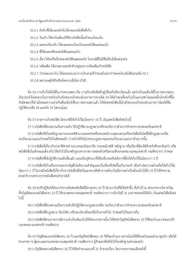 ระเบียบสำนักนายกรัฐมนตรีว่าด้วยงานสารบรรณ พ.ศ. 2526 13/19 55.2.1 ลำดับที่ให้ลงเลขลำดับเรื่องของหนังสือที่เก็บ 55.2.2 วันเก...