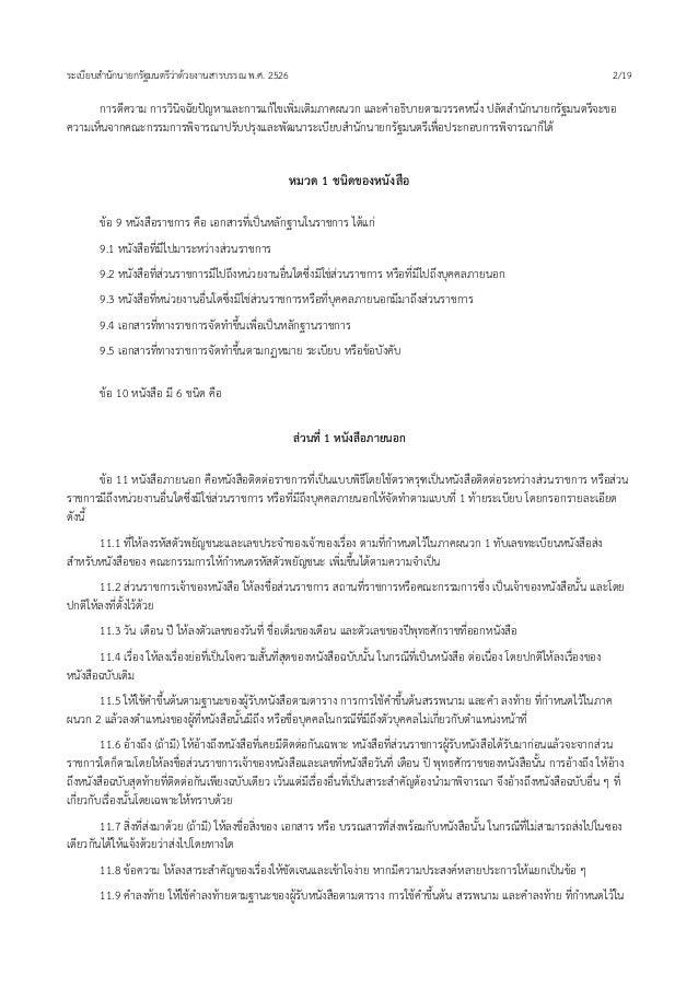 ระเบียบสำนักนายกรัฐมนตรีว่าด้วยงานสารบรรณ พ.ศ. 2526 2/19 การตีความ การวินิจฉัยปัญหาและการแก้ไขเพิ่มเติมภาคผนวก และคำอธิบาย...