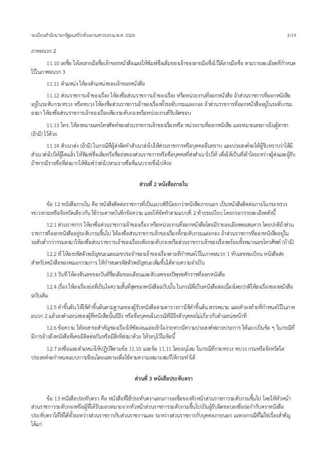 ระเบียบสำนักนายกรัฐมนตรีว่าด้วยงานสารบรรณ พ.ศ. 2526 3/19 ภาคผนวก 2 11.10 ลงชื่อ ให้ลงลายมือชื่อเจ้าของหนังสือและให้พิมพ์ชื...
