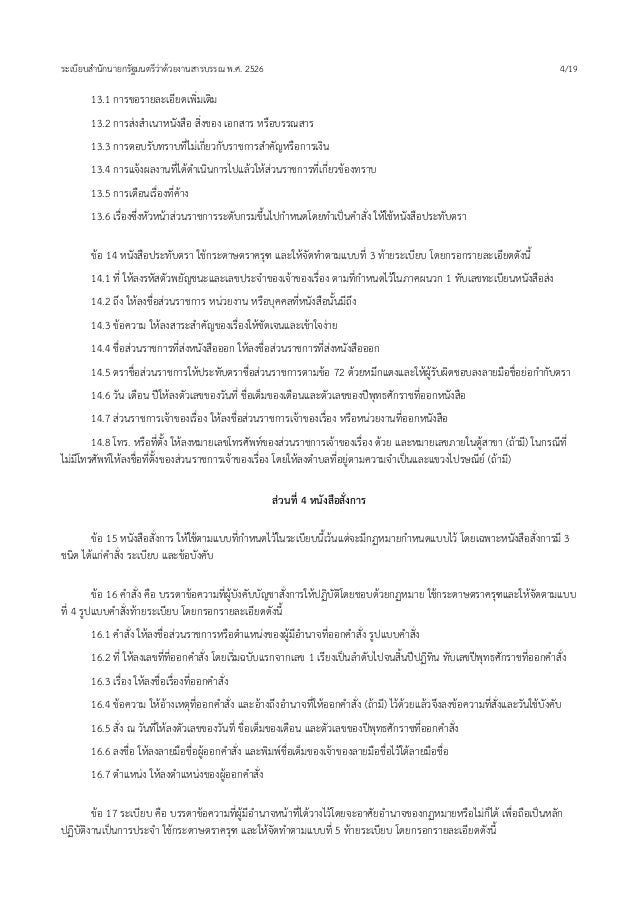 ระเบียบสำนักนายกรัฐมนตรีว่าด้วยงานสารบรรณ พ.ศ. 2526 4/19 13.1 การขอรายละเอียดเพิ่มเติม 13.2 การส่งสำเนาหนังสือ สิ่งของ เอก...