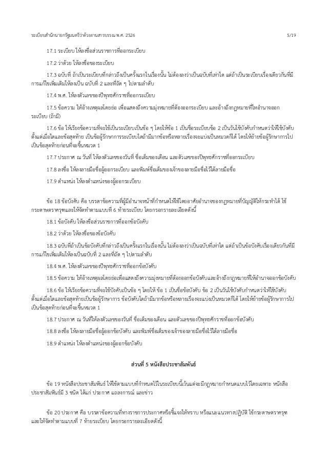 ระเบียบสำนักนายกรัฐมนตรีว่าด้วยงานสารบรรณ พ.ศ. 2526 5/19 17.1 ระเบียบ ให้ลงชื่อส่วนราชการที่ออกระเบียบ 17.2 ว่าด้วย ให้ลงช...