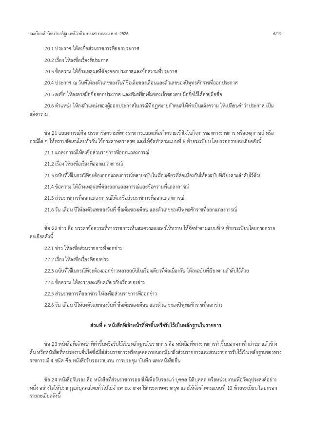 ระเบียบสำนักนายกรัฐมนตรีว่าด้วยงานสารบรรณ พ.ศ. 2526 6/19 20.1 ประกาศ ให้ลงชื่อส่วนราชการที่ออกประกาศ 20.2 เรื่อง ให้ลงชื่อ...