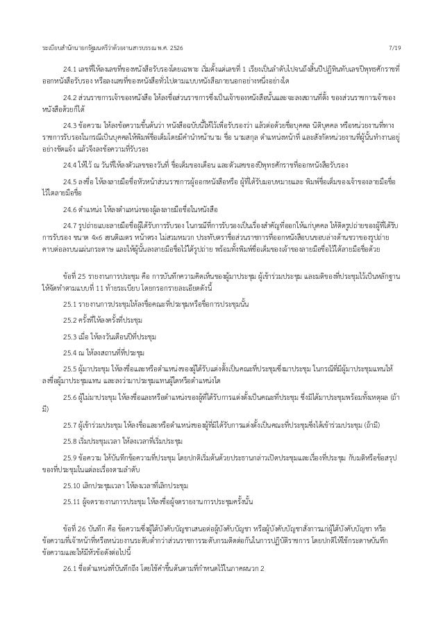 ระเบียบสำนักนายกรัฐมนตรีว่าด้วยงานสารบรรณ พ.ศ. 2526 7/19 24.1 เลขที่ให้ลงเลขที่ของหนังสือรับรองโดยเฉพาะ เริ่มตั้งแต่เลขที่...