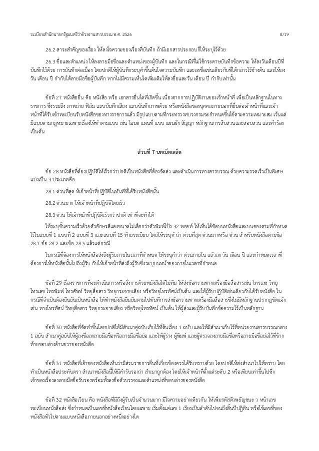 ระเบียบสำนักนายกรัฐมนตรีว่าด้วยงานสารบรรณ พ.ศ. 2526 8/19 26.2 สาระสำคัญของเรื่อง ให้ลงใจความของเรื่องที่บันทึก ถ้ามีเอกสาร...