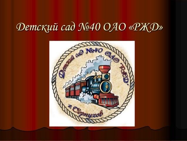Детский сад №40 ОАО «РЖД»