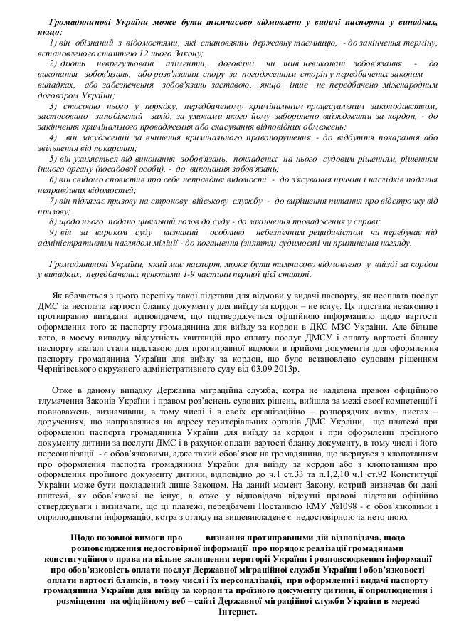 Громадянинові України може бути тимчасово відмовлено у видачі паспорта у випадках, якщо: 1) він обізнаний з відомостями, я...