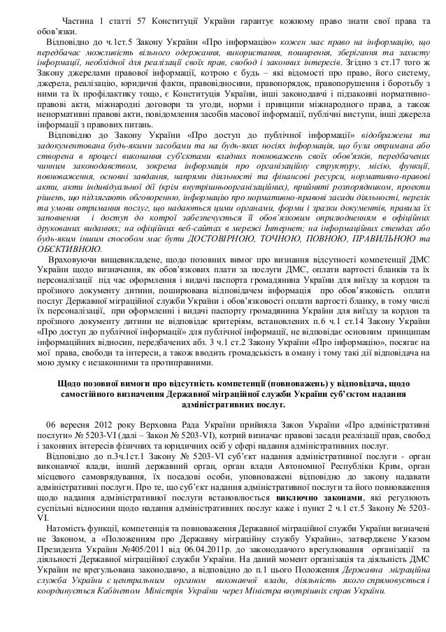 Частина 1 статті 57 Конституції України гарантує кожному право знати свої права та обов'язки. Відповідно до ч.1ст.5 Закону...