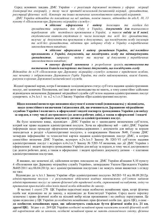 Серед основних завдань ДМС України – є реалізація державної політики у сферах міграції (імміграції та еміграції), у тому ч...