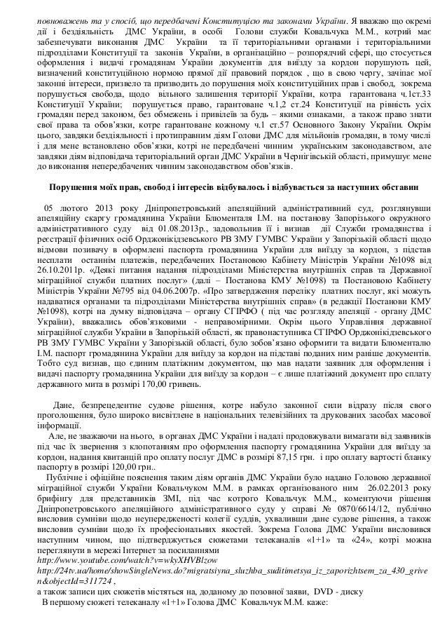 повноважень та у спосіб, що передбачені Конституцією та законами України. Я вважаю що окремі дії і бездіяльність ДМС Украї...