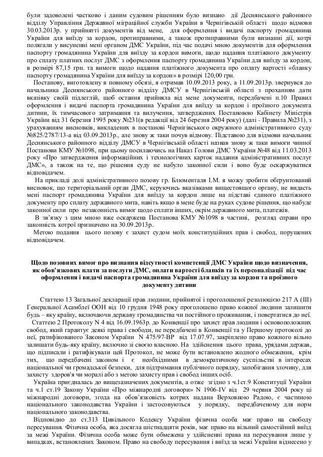 були задоволені частково і даним судовим рішенням було визнано дії Деснянського районного відділу Управління Державної міг...