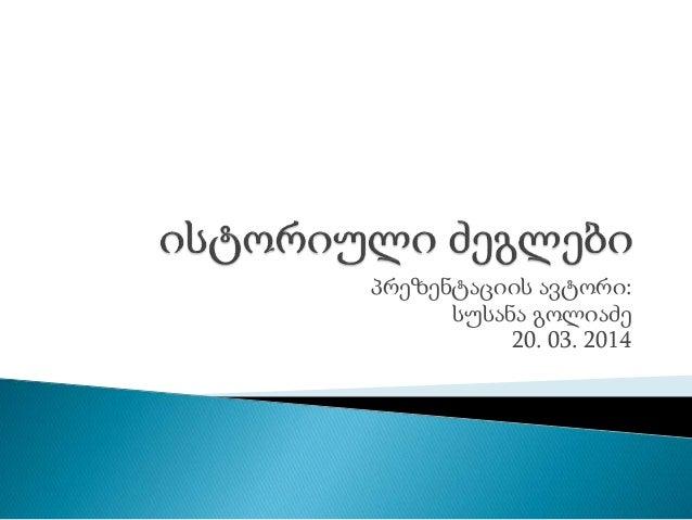 პრეზენტაციის ავტორი: სუსანა გოლიაძე 20. 03. 2014