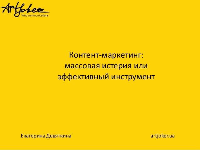 Контент-маркетинг: массовая истерия или эффективный инструмент Екатерина Девяткина artjoker.ua