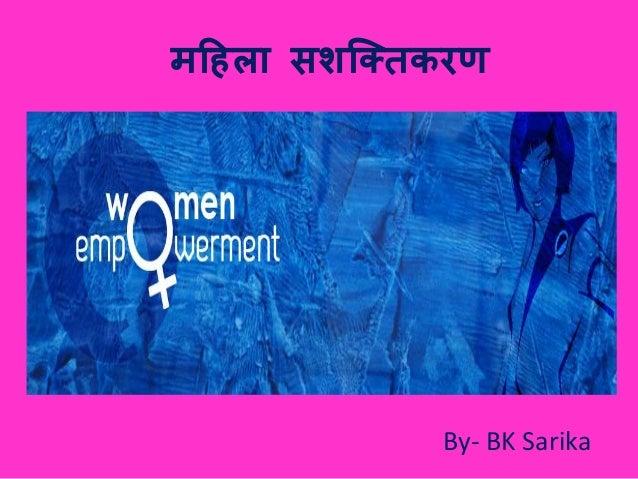 महिला सशक्तिकरण By- BK Sarika