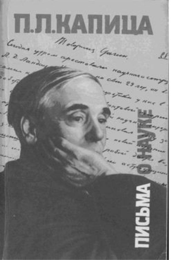 Пути развития советской науки, ее роль в социалистическом государстве, практика становления научных коллективов, задачи во...